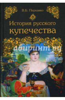 История русского купечества - Валерий Перхавко