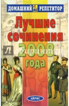 Лучшие сочинения 2008 года - М. Булаева