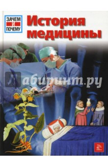 История медицины - Клаудиа Эберхард-Метцгер