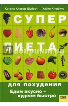 Супердиета для похудения - Катрин, Кнофиус