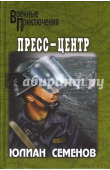Пресс-центр - Юлиан Семенов