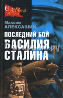 Последний бой Василия Сталина - Максим Алексашин