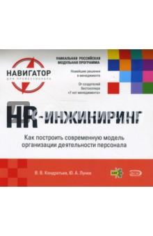 HR-инжиниринг. Как построить современную модель организации деятельности персонала - Кондратьев, Лунев