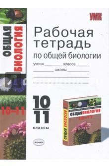 Рабочая тетрадь по общей биологии к учебнику В.И.Сивоглазова