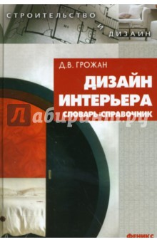 Дизайн интерьера. Словарь-справочник