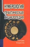 Светлана Некрасова: Нумерология. Практическая энциклопедия