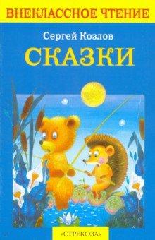 Сказки - Сергей Козлов