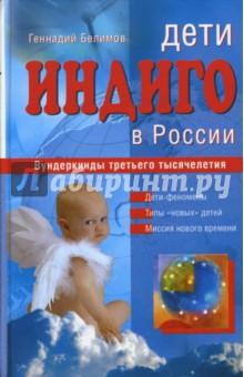Дети индиго в России. Вундеркинды третьего тысячелетия - Геннадий Белимов