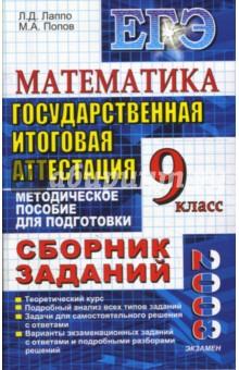 Государственная итоговая аттестация (по новой форме). Математика: сборник заданий - Лаппо, Попов