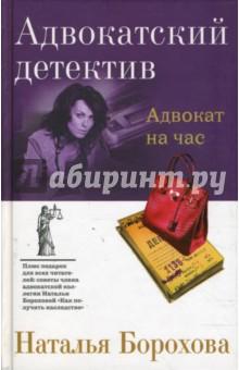 Адвокат на час - Наталья Борохова