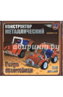 Конструктор металлический ретро-автомобили