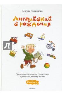 Английский с рождения: практические советы родителям, прибаутки - Мария Салищева