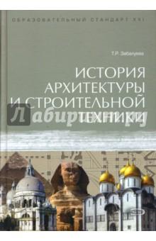 История архитектуры и строительной техники - Татьяна Забалуева