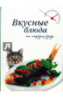 Вкусные блюда на скорую руку - Дарья Нестерова