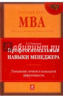 Профессиональные навыки менеджера - Ирина Рыженкова