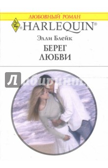 Берег любви - Элли Блейк