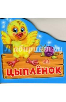 Цыпленок (картонка) - Р. Кривченко
