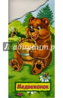 Медвежонок (картонка)