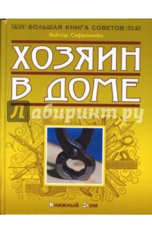Хозяин в доме - Виктор Сафроненко