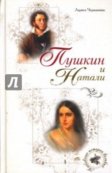 Пушкин и Натали
