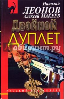 Двойной дуплет - Леонов, Макеев