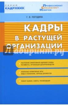 Кадры в растущей организации - Галина Погодина