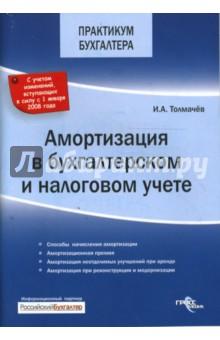Амортизация в бухгалтерском и налоговом учете - Иван Толмачев