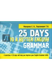 25 Days to a Better English. Grammar - Макарова, Пархамович