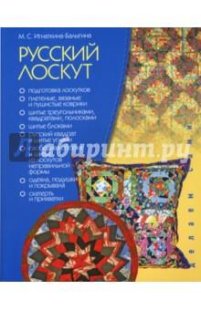 Русский лоскут - Марина Игнаткина-Балыгина