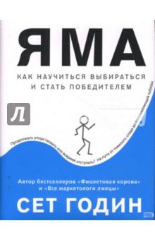 Яма: как научиться выбираться и стать победителем - Сет Годин
