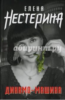 Динамо-машина - Елена Нестерина