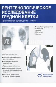 Рентгенологическое исследование грудной клетки. Практическое руководство