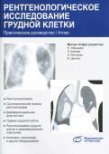 Матиас Хофер: Рентгенологическое исследование грудной клетки. Практическое руководство