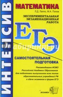 Математика: самостоятельная подготовка к ЕГЭ - Лаппо, Попов