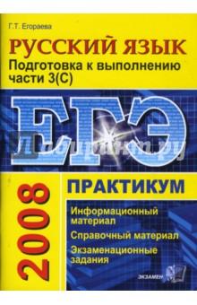 ЕГЭ. Практикум по русскому языку. Подготовка к выполнению части 3 (С)