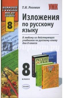 Изложения по русскому языку: 8 класс - Татьяна Роговик