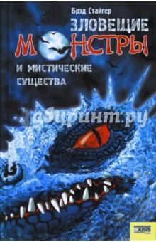 Зловещие монстры и мистические существа - Брэд Стайгер