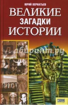 Великие загадки истории - Юрий Пернатьев