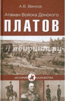 Атаман Войска Донского Платов - Андрей Венков
