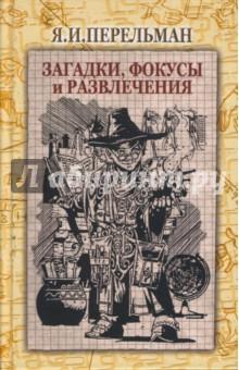 Загадки, фокусы и развлечения - Яков Перельман