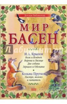 Мир басен Р-1201 (комплект из 4 книг) - Крылов, Прутков, Фонвизин, Бедный