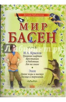 Мир басен Р-1204 (комплект из 4 книг)