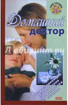 Домашний доктор - Е. Романова