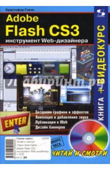 Adobe Flash CS3 - инструмент Web-дизайнера (+CD) - Кристофер Гленн