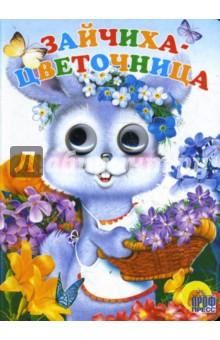Глазки: Зайчиха-цветочница