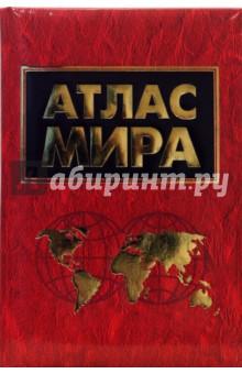 Атлас мира - Г. Поздняк