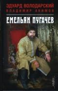 Акимов, Володарский: Емельян Пугачев