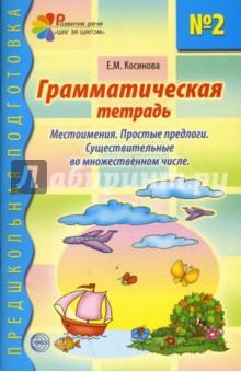 Купить Елена Косинова: Грамматическая тетрадь № 2 для занятий с дошкольниками ISBN: 978-5-89145-015-8