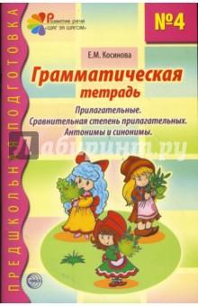 Купить Елена Косинова: Грамматическая тетрадь №4 для занятий с дошкольниками ISBN: 978-5-89145-009-7