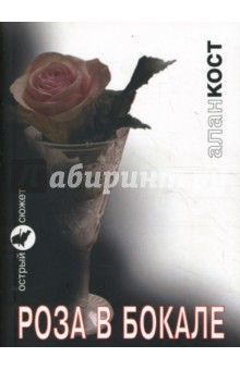 Роза в бокале - Алан Кост